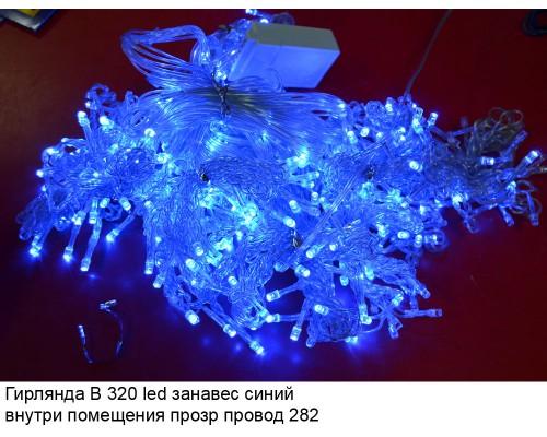 Гирлянда В 320 led занавес синий внутри помещения прозр провод 2*3 282