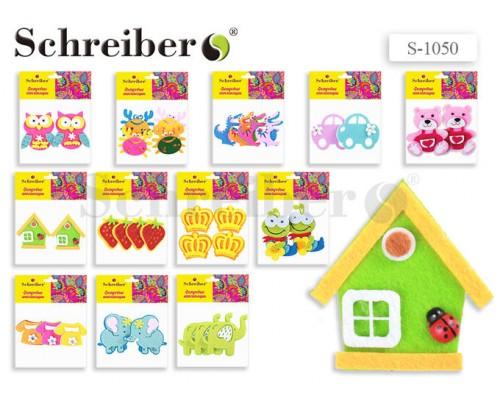 Аппликации фетровые Schreiber 10*12см Микс S1050