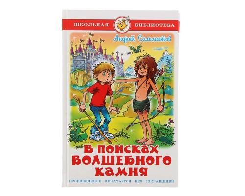 Книга ШБ В поисках волшебного камня А.В.Соломатов (аш)