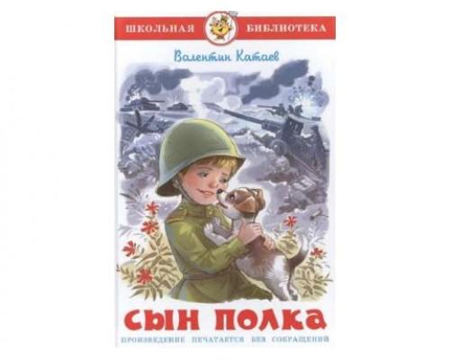 Книга ШБ Сын полка Катаев В.П. (аш)