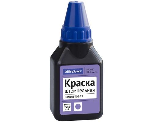 Краска штемпельная Спейс 50мл фиолетовая