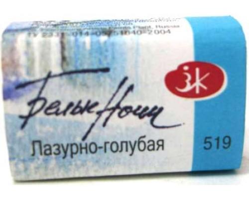 Акварель лазурно-голубая кювета 1911519