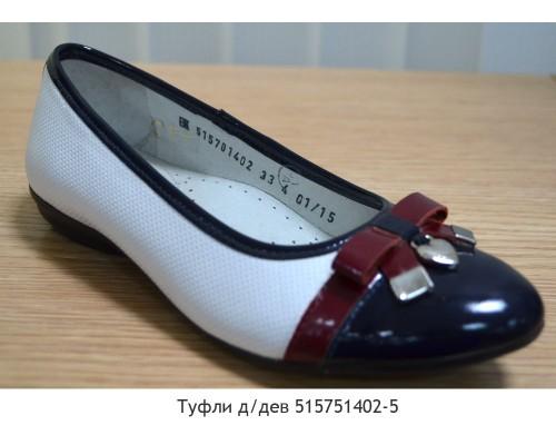 Туфли д/дев 515751402-5 (33)