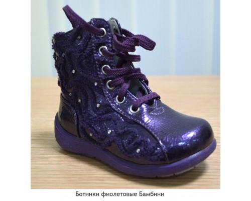 Ботинки фиолетовые Бамбини (22)