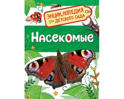 Насекомые Энциклопедия для детского сада Росмэн