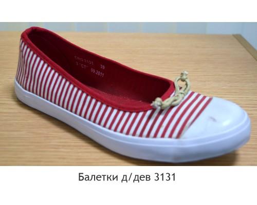 Балетки д/дев 3131 (39)