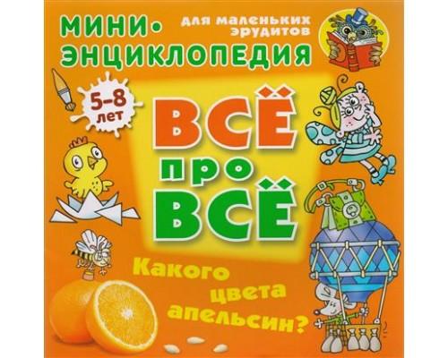 Всё про всё Мини энциклопедия Какого цвета апельсин? 5-8лет