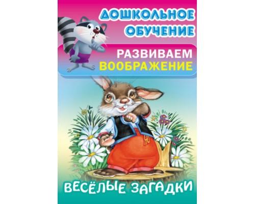 Дошкольное обучение Развиваем воображение А5+ Веселые загадки Русские народные загадки 2017