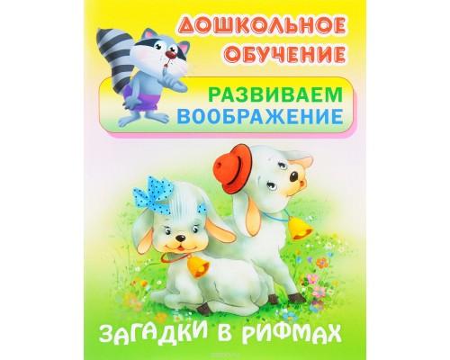 Дошкольное обучение Развиваем воображение А5+ Загадки в рифмах Русские народные загадки 2017