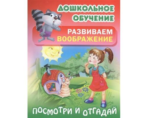 Дошкольное обучение Развиваем воображение А5+ Посмотри и отгадай Русские народные загадки 2017