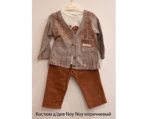 Костюм д/дев Noy Noy (68) коричневый