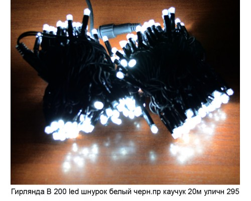 Гирлянда В 200 led шнурок белый flash-w черн.пр каучук 20м уличн соед. IP65 295