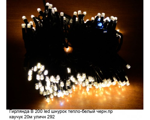 Гирлянда В 200 led шнурок тепло-белый flash-w черн.пр каучук 20м уличн соед.IP65 292