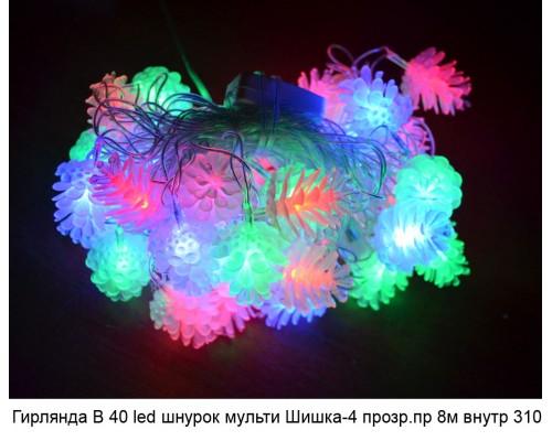 Гирлянда В 40 led шнурок мульти Шишка-4 прозр.пр 8м внутр 310