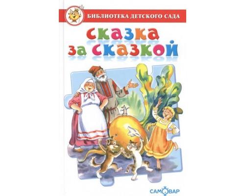 Книга БДС Сказка за сказкой