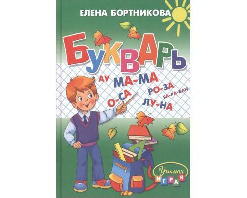 Книга Букварь Бортникова Е.Ф.А5