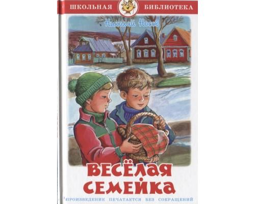 Книга ШБ Веселая семейка Н.Носов (аш)