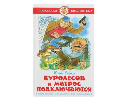 Книга ШБ Куролесов и матрос подключаются Ю.Коваль (аш)