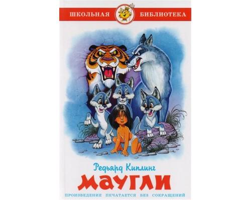 Книга ШБ Маугли Р.Киплинг (аш)