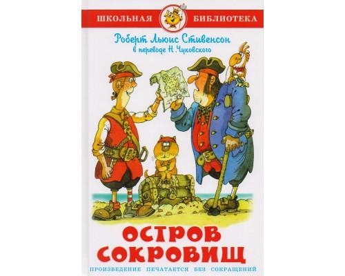 Книга ШБ Остров сокровищ Р.Стивенсон (ш)