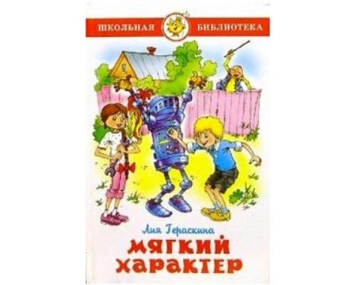 Книга ШБ Мягкий характер Л.Гераскина (аш)