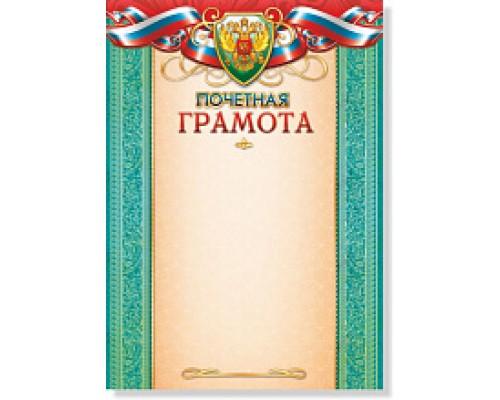 Грамота почетная Квадра простая 681 РФ