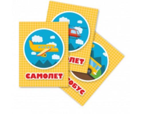 Обучающие карточки Квадра 93*71мм Транспорт 2465