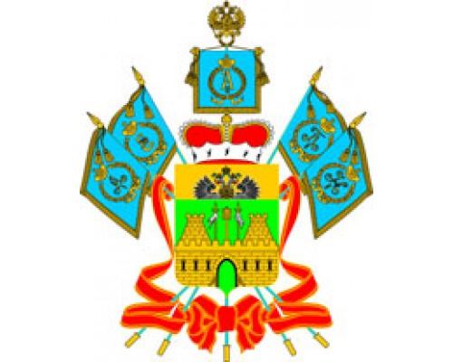 Герб Кубани А4