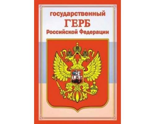 Герб России А4