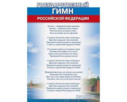Гимн России А4