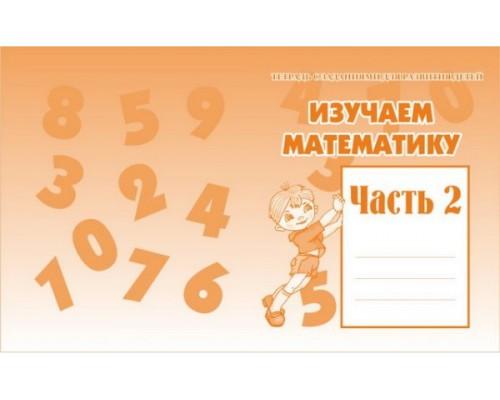 Рабочая тетрадь Изучаем математику ч.2 Д-717