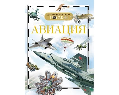 Авиация. Детская энциклопедия РОСМЭН 9422