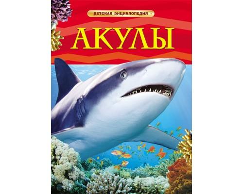 Акулы Детская энциклопедия Росмэн