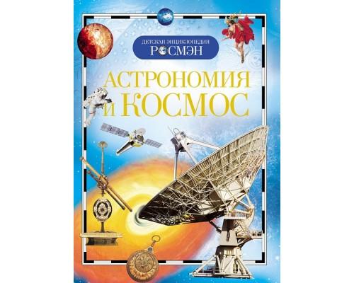 Астрономия и космос. Детская энциклопедия Росмэн 9423