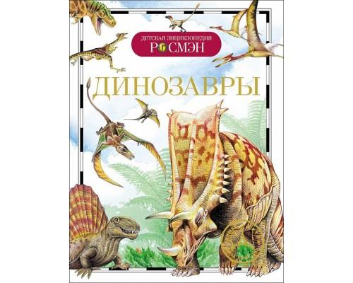 Динозавры Детская энциклопедия Росмэн