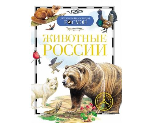 Животные России ДЭР Росмэн