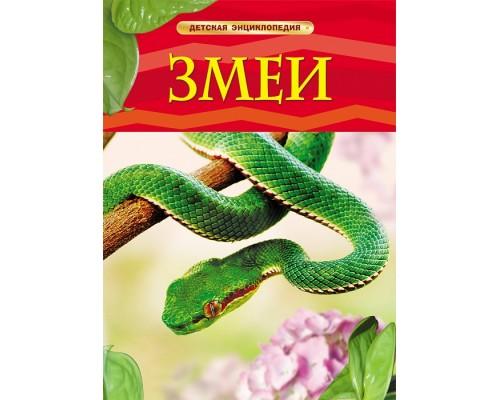 Змеи Детская энциклопедия Росмэн