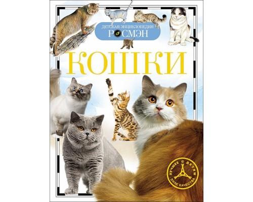 Кошки Детская энциклопедия Росмэн
