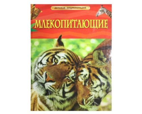 Млекопитающие Детская энциклопедия Росмэн
