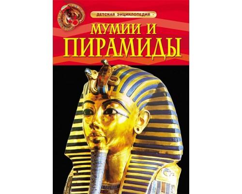 Мумии и пирамиды Детская энциклопедия Росмэн