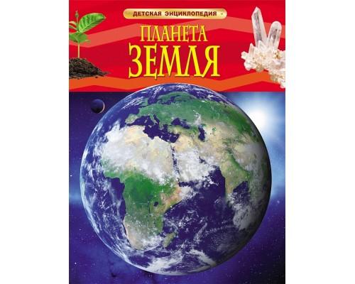 Планета Земля. Детская энциклопедия Росмэн