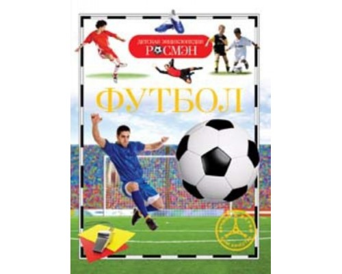 Футбол ДЭР Росмэн
