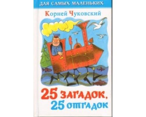 Книга ДСМ 25 загадок- 25 отгадок (аш)
