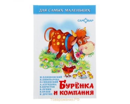 Книга ДСМ Буренка и компания Самовар