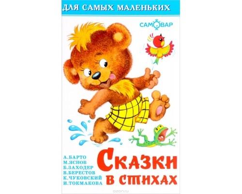 Книга ДСМ Сказки в стихах (аш) ДЦ Самовар