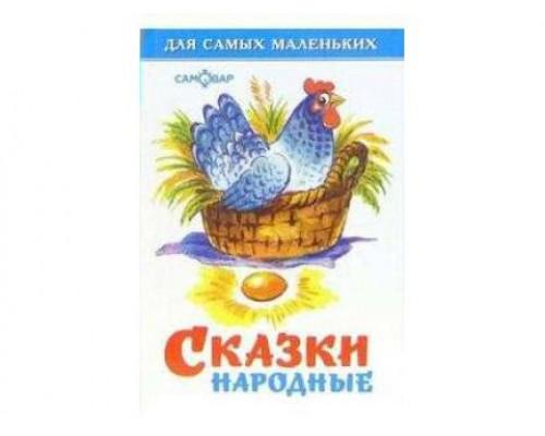 Книга ДСМ Сказки народные (аш) ДЦ