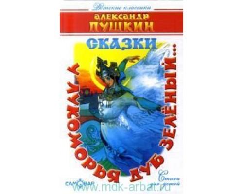 Книга КД У лукоморья дуб зеленый А.Пушкин (аш)