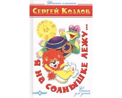 Книга КД Я на солнышке лежу С.Козлов (ш)