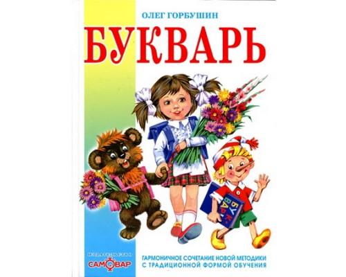 Книга КП Букварь (аш)