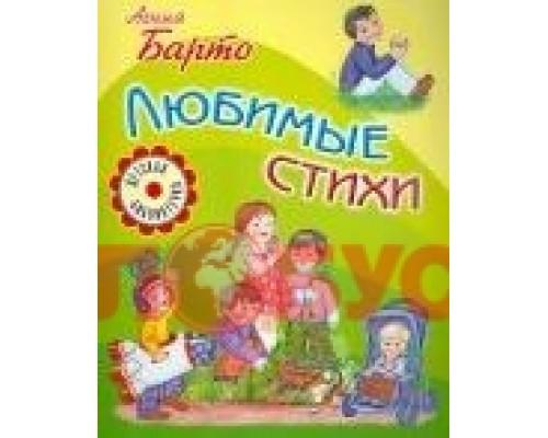 Книга КП Лучшие стихи для детей Барто (аш)
